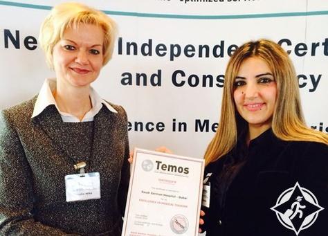 """المستشفى السعودي الالماني في دبي يتسلم شهادة الجودة من من منظمة """"تيموس"""" الألمانية"""