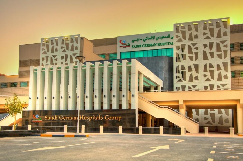 المستشفى السعودي الالماني في دبي