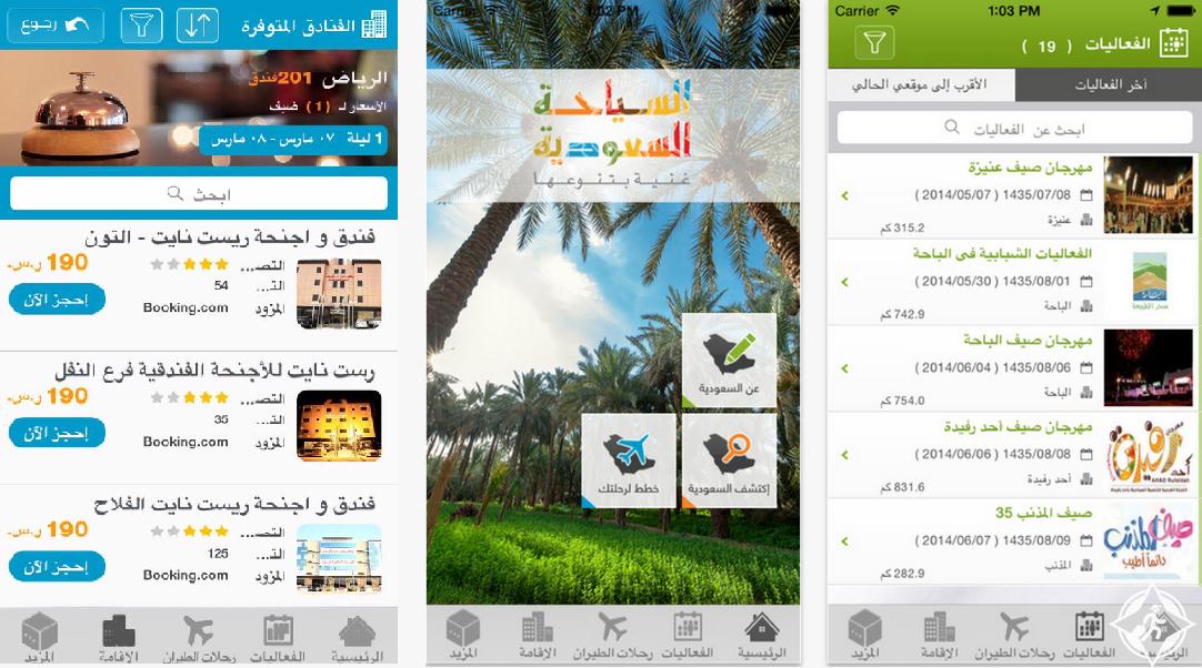 تطبيق السياحة السعودية