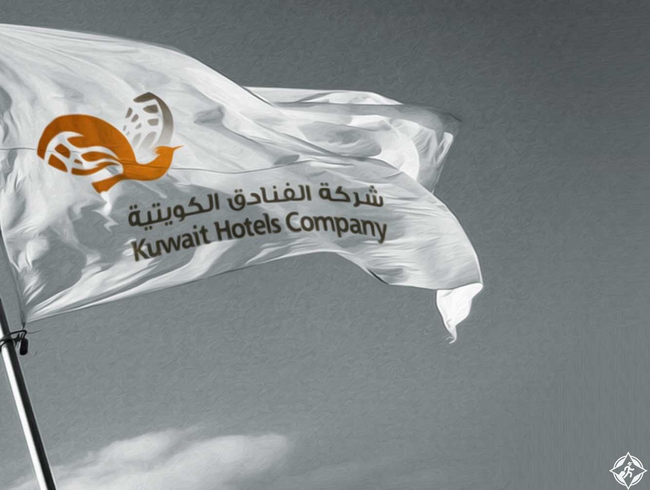 شركة الفنادق الكويتية