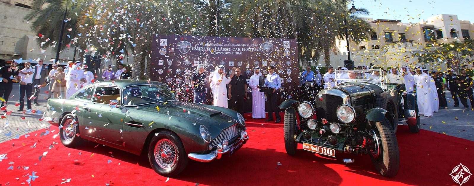 مهرجان الإمارات السيارات الكلاسيكية