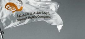 """شركة """"الفنادق الكويتية"""" تسجل خسائر بقيمة 93% جراء انخفاض المبيعات"""
