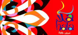 تمديد الفعاليات التسويقية لمهرجان هلا فبراير حتى 21 الجاري