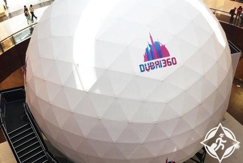 كرة دبي مول