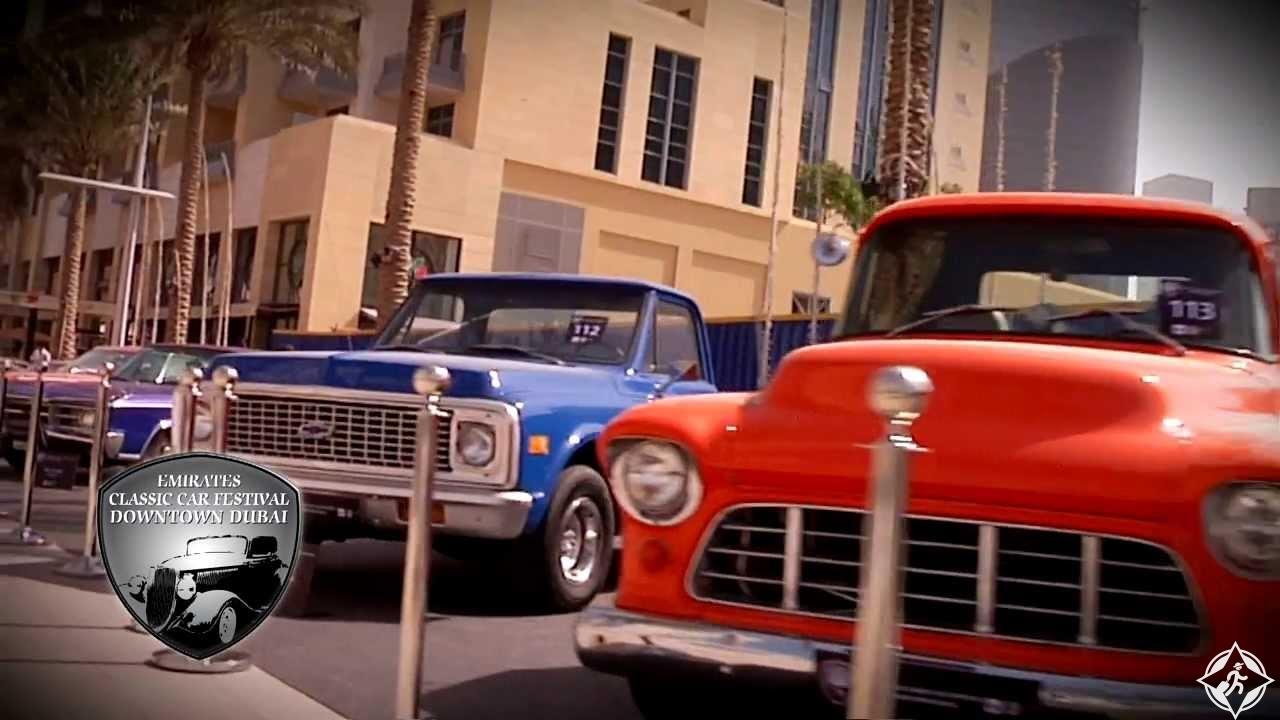 مهرجان الإمارات للسيارات الكلاسيكية