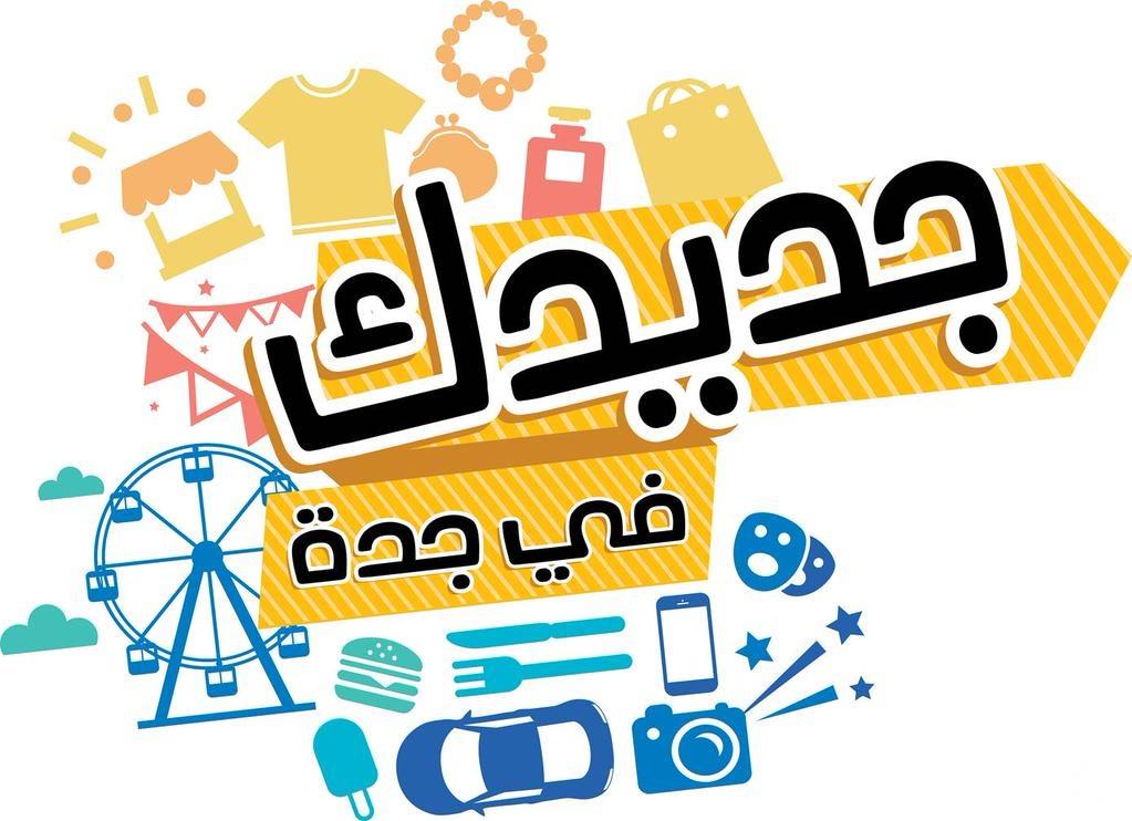 مهرجان جديدك في جدة