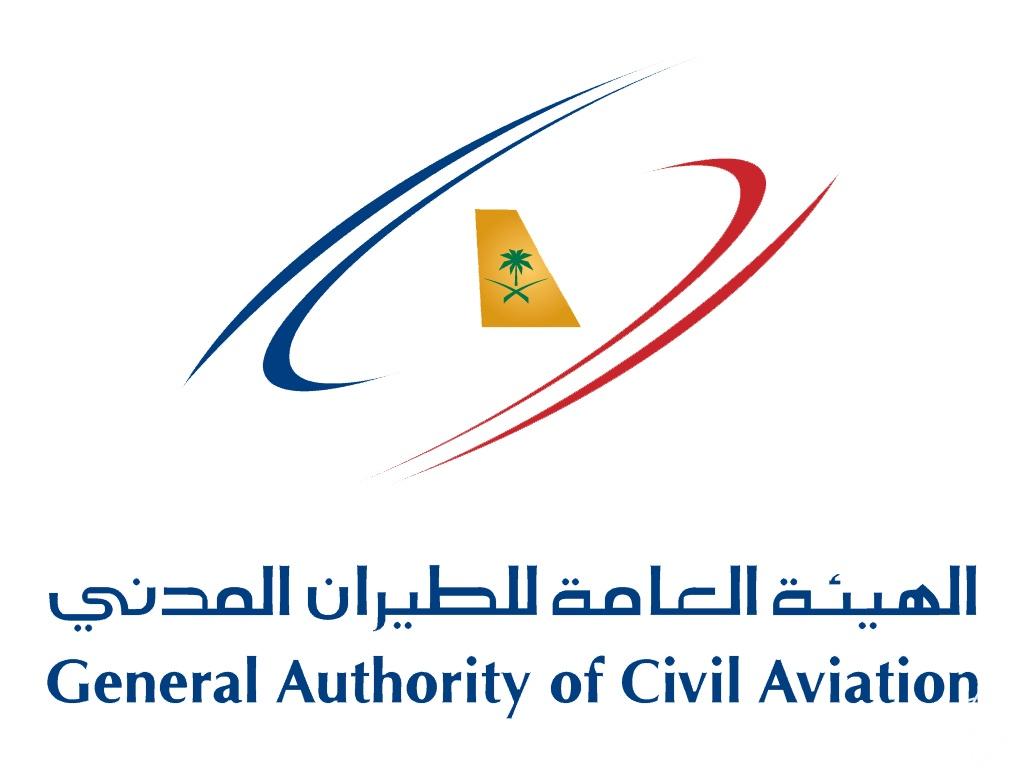 الهبئة العامة للطيران المدني السعودي