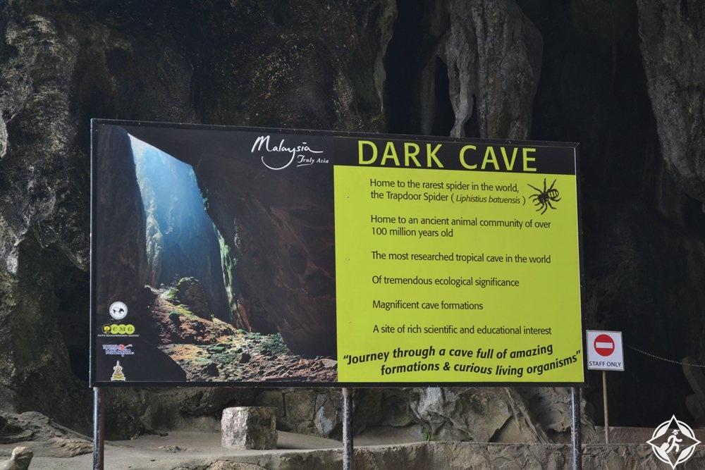 كهوف باتو - الكهف المظلم في ماليزيا Dark Cave