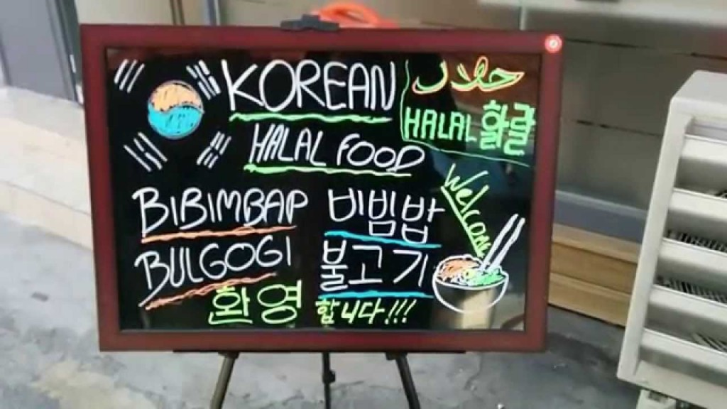 مطاعم حلال في سيول