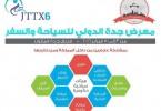 معرض جدة الدولي للسياحة والسفر