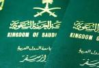 جواز السفر السعودي