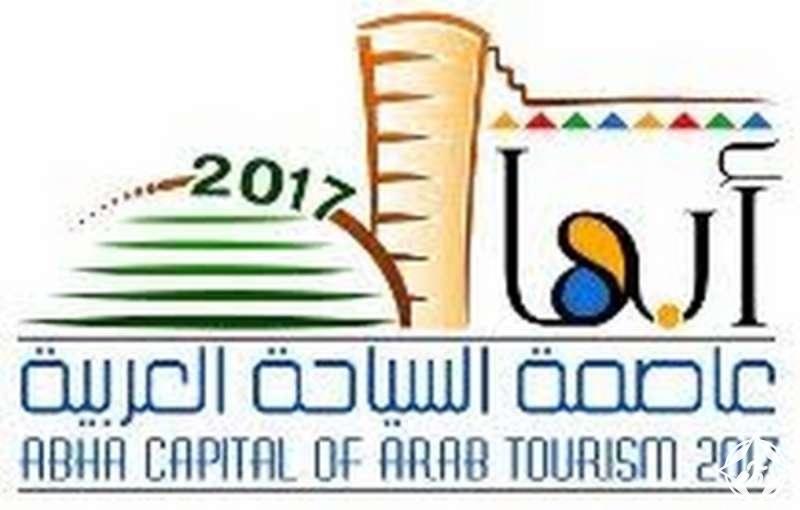 شعار أبها .. عاصمة السياحة العربية