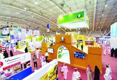 معرض ملتقى السفر والاستثمار السياحي