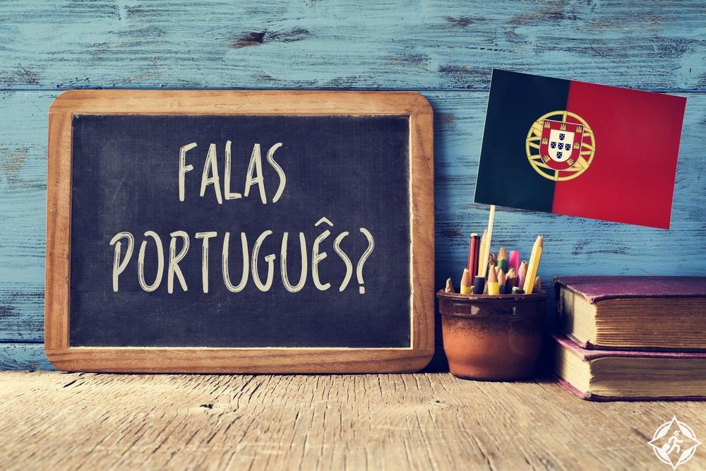 اللغة البرتغالية في لشبونة