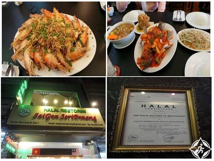 halal restaurant vietnam مطاعم حلال في فيتنام