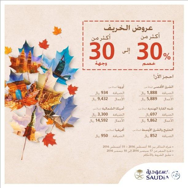 عروض الخريف الخطوط السعودية