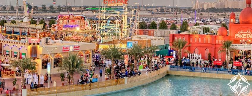 الإمارات-دبي-القرية العالمية دبي 9