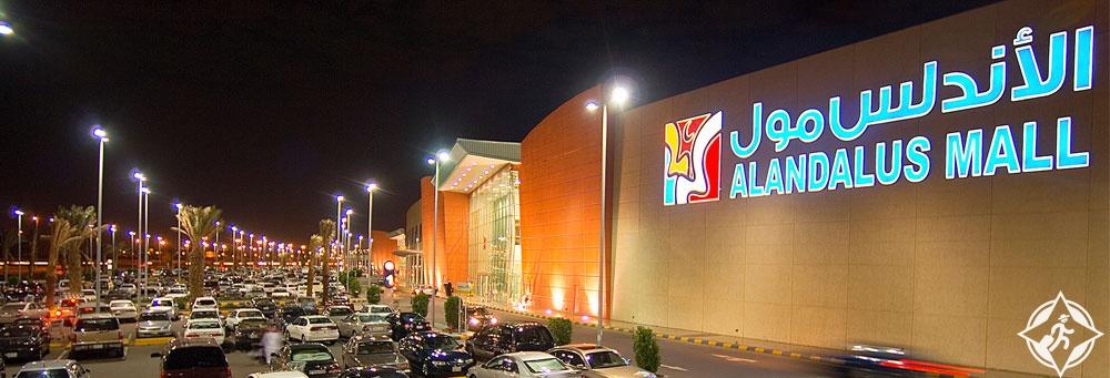 السعودية-جدة-الأندلس مول-مراكز التسوق في جدة