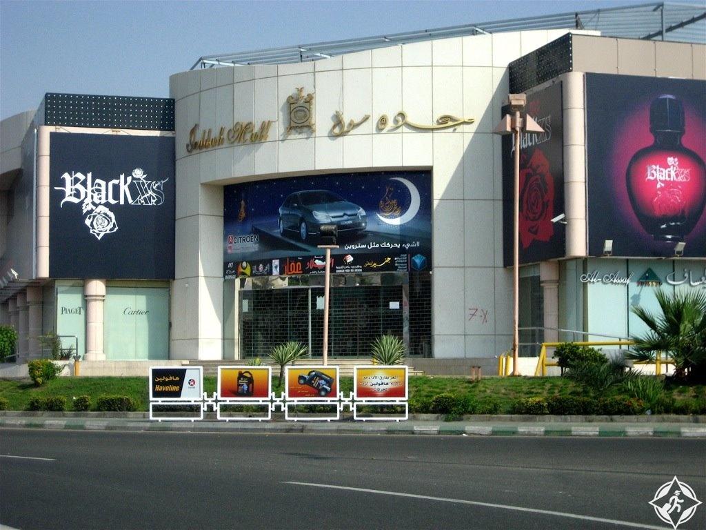 السعودية-جدة-جدة مول-مراكز التسوق في جدة