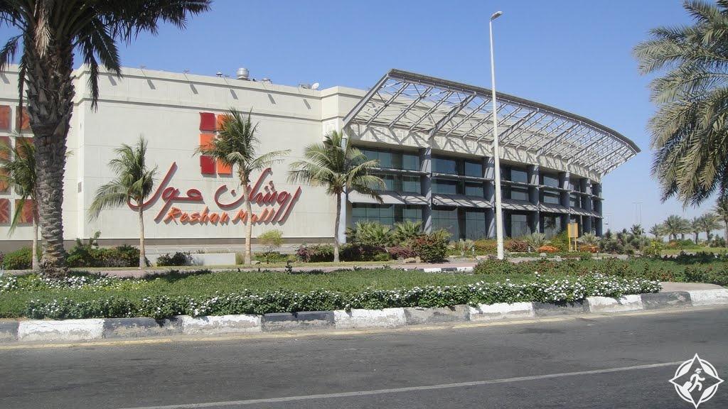 السعودية-جدة-روشان مول-مراكز التسوق في جدة