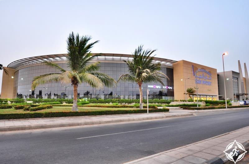 السعودية-جدة-ستارز أفينيو مول -مراكز التسوق في جدة