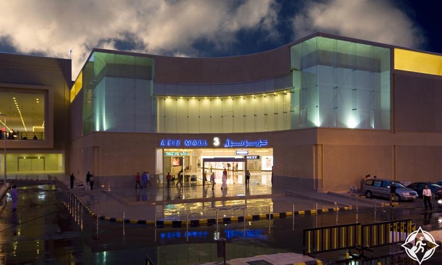 السعودية-جدة-عزيز مول-مراكز التسوق في جدة