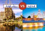السياحة في مدريد وبرشلونة - السياحة في برشلونة ومدريد