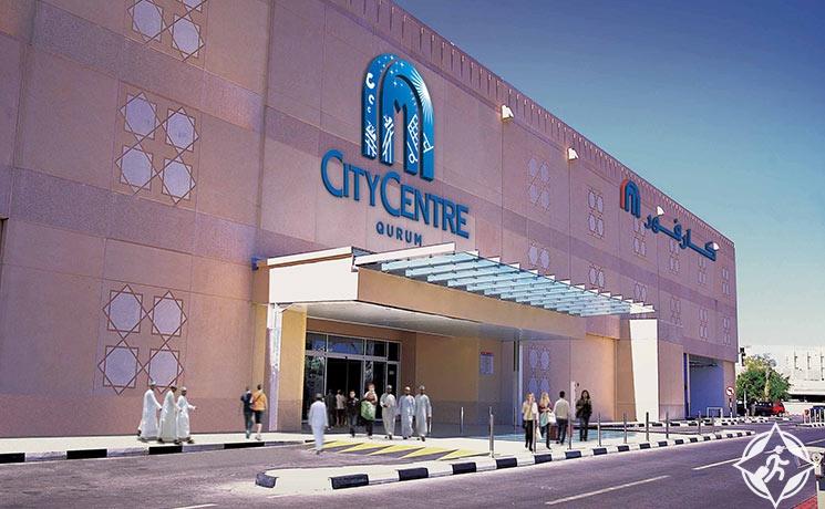 سلطنة عمان-مسقط-سيتي سنتر القرم-أماكن التسوق في مسقط