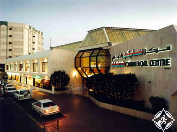 سلطنة عمان-مسقط-مركز سابكو التجاري-أماكن التسوق في مسقط