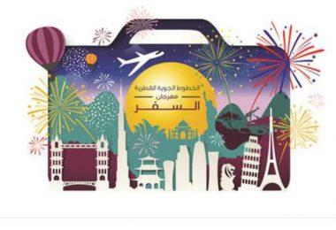 مهرجان السفر-القطرية للعطلات-الخطوط الجوية القطرية