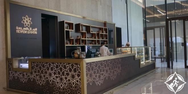 دبي-مطعم الرمال السبعة-متحف الاتحاد