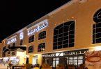 فندق ميرا الرياض