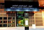 المول-المركز التجاري العالمي أبوظبي