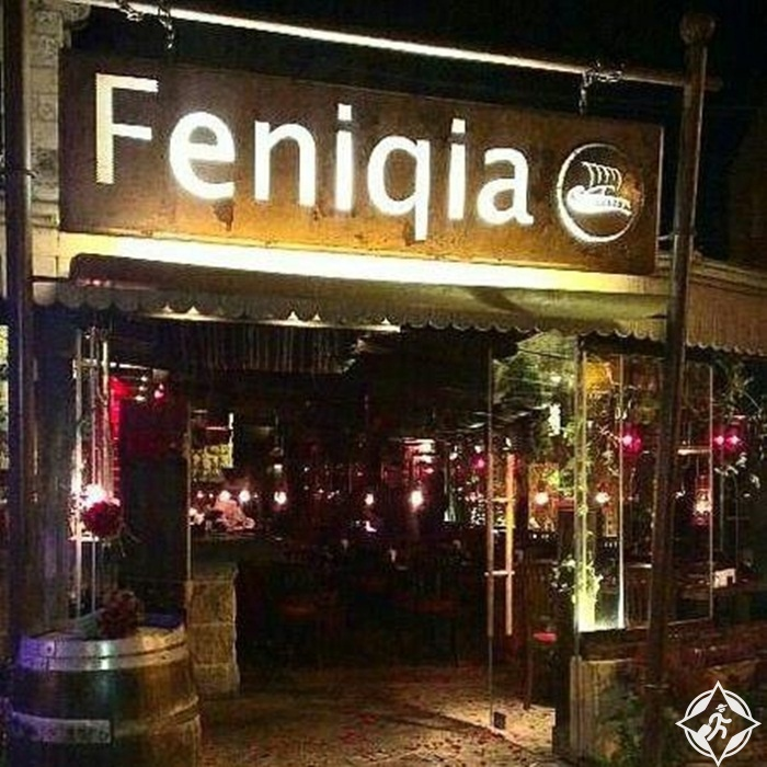 مطعم فينيقيا