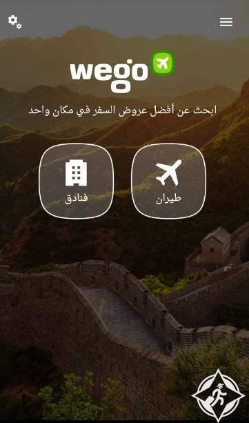 تحميل تطبيق ويجو Wego لحجز طيران وفنادق بأقل الأسعار