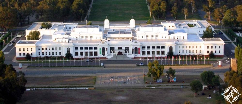 المعالم السياحية في كانبرا - متحف الديمقراطية الأسترالية