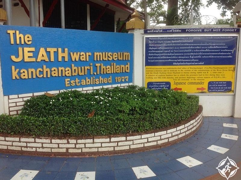 السياحة في كانشانابوري - متحف حرب جيث