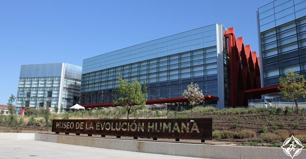 برغش - متحف تطور الإنسان