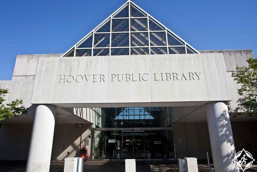 هوفر - مكتبة هوفر