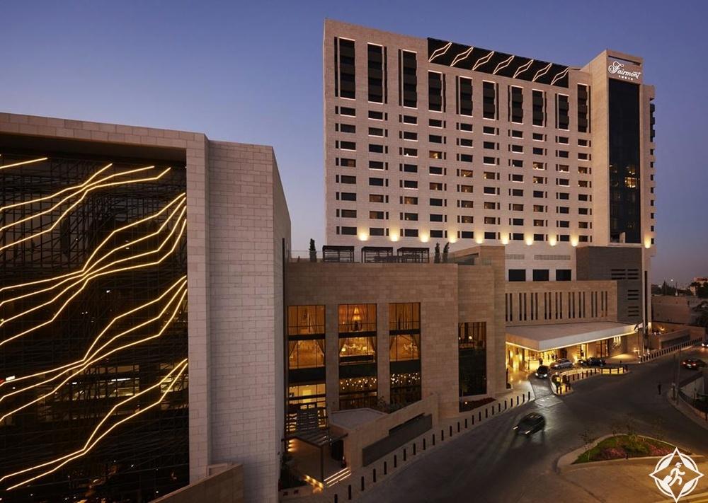 الفنادق الفاخرة في عمّان - فيرمونت عمّان