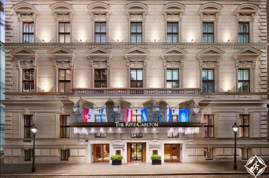 الفنادق الفاخرة في فيينا - فندق ريتز كارلتون فيينا