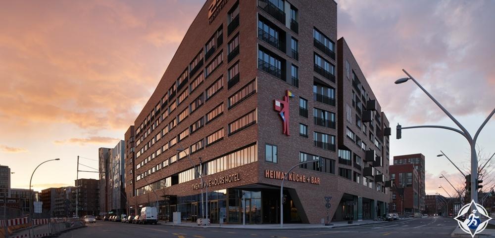 الفنادق الفاخرة في هامبورغ - فندق 25 ساعة هافين سيتي