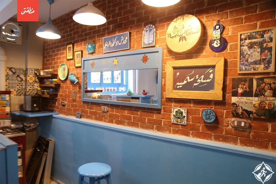 مطاعم القاهرة - فسحة سمية