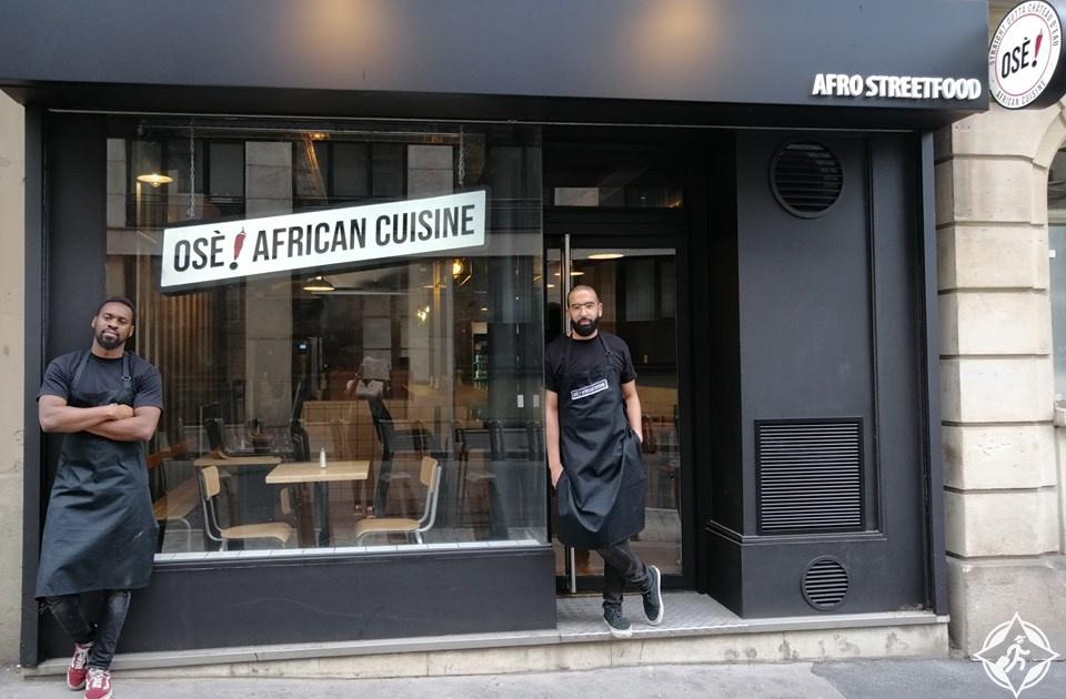 المطاعم الحلال في باريس - مطبخ أوزي الأفريقي